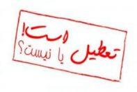 تعطیل نبودن مدارس تهران در سه شنبه